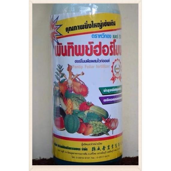 Phân sữa Thái - làm đẹp hoa...